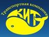 КИТ, транспортная компания Екатеринбург