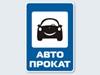 АВТОПРОКАТ, центр проката автомобилей Екатеринбург