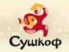 СУШКОФФ, кафе японской кухни, ресторан доставки блюд Екатеринбург