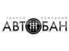 АВТОБАН, автоцентр Екатеринбург