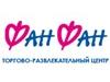 ФАНФАН, торгово-развлекательный центр Екатеринбург