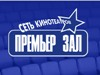 ЗАРЯ, кинотеатр, премьер-зал Екатеринбург