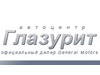 ГЛАЗУРИТ, автоцентр Екатеринбург