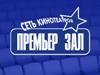 ЗНАМЯ, кинотеатр, премьер-зал Екатеринбург