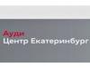 АУДИ ЦЕНТР ЕКАТЕРИНБУРГ, автосалон Екатеринбург