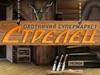 СТРЕЛЕЦ охотничий магазин Екатеринбург