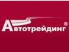 АВТОТРЕЙДИНГ, транспортная компания Екатеринбург