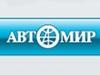 АВТОМИР, официальный дилер Renault, Suzuki в Екатеринбурге Екатеринбург