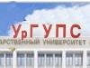 УрГУПС, Уральский государственный университет путей сообщения Екатеринбург
