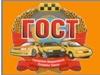ГОСТ, служба заказа легкового транспорта Екатеринбург