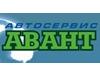 АВАНТ, автосервис Екатеринбург