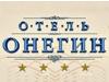 ОНЕГИН, четырехзвездочный отель Екатеринбург
