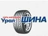 УРАЛ-ШИНА, сеть торгово-сервисных центров Екатеринбург