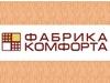 ФАБРИКА КОМФОРТА, производственная компания Екатеринбург