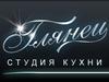 ГЛЯНЕЦ, студия кухни Екатеринбург