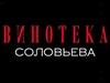ВИНОТЕКА СОЛОВЬЕВА, бар Екатеринбург