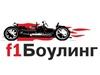 F1, боулинг Екатеринбург