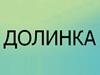 ДОЛИНКА, физкультурно-оздоровительный комплекс Екатеринбург