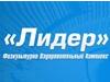 ЛИДЕР, физкультурно-оздоровительный комплекс Екатеринбург