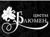 ЦВЕТЫ БЛЮМЕН, салон-магазин Екатеринбург