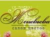 ЖЕНЕВЬЕВА, салон цветов Екатеринбург
