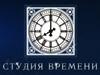 СТУДИЯ ВРЕМЕНИ, сеть салонов часов Екатеринбург