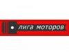 ЛИГА МОТОРОВ, мотоцентр Екатеринбург