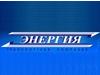ЭНЕРГИЯ, транспортная компания Екатеринбург