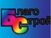 БЛАГОСТРОЙ, торгово-стекольная компания Екатеринбург