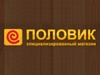 ПОЛОВИК магазин Екатеринбург