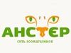 АНСТЕР, сеть зооцентров Екатеринбург