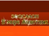 В МИРЕ ЖИВОТНЫХ, зоосалон Екатеринбург