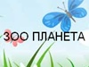 ЗОО ПЛАНЕТА, зоомагазин Екатеринбург