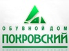 ПОКРОВСКИЙ обувной дом Екатеринбург