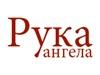 РУКА АНГЕЛА, имидж-студия Екатеринбург