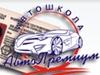 АВТО-ПРЕМИУМ, автошкола Екатеринбург