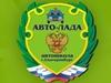 АВТО-ЛАДА, автошкола Екатеринбург