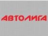 АВТОЛИГА, автоцентр Екатеринбург