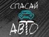 СПАСАЙ АВТО, торгово-сервисная компания Екатеринбург