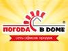 ПОГОДА В ДОМЕ, сеть офисов продаж Екатеринбург