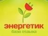 ЭНЕРГЕТИК, база отдыха Екатеринбург