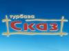 СКАЗ, турбаза Екатеринбург