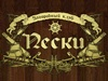 ПЕСКИ, загородный клуб Екатеринбург