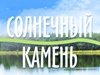 СОЛНЕЧНЫЙ КАМЕНЬ, база отдыха Екатеринбург