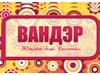 ВАНДЕР, сеть магазинов Екатеринбург