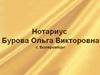 Нотариус Бурова Ольга Викторовна Екатеринбург