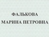 Нотариус Фалькова Марина Петровна Екатеринбург