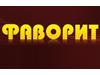 ФАВОРИТ, торгово-установочный комплекс Екатеринбург