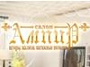 АМПИР, салон Екатеринбург