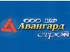 АВАНГАРДСТРОЙ, ремонтно-строительная компания Екатеринбург
